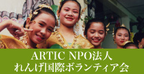 ARTIC NPO法人れんげ国際ボランティア会
