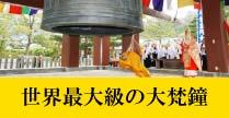 世界一の大梵鐘
