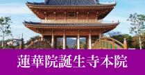 蓮華院誕生寺本院